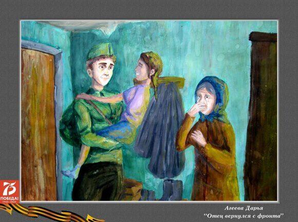 Агеева Дарья,14 лет, Отец вернулся с фронта з