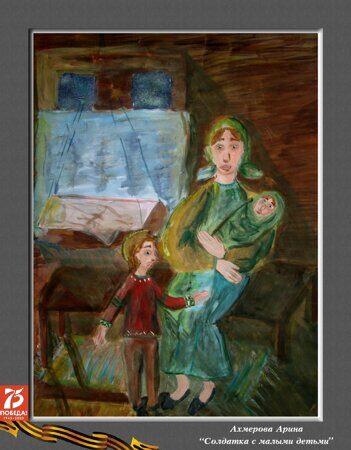 Ахмерова Арина,12 лет, Солдатка с малыми детьми